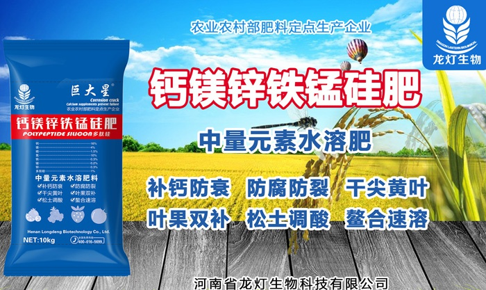 钙镁锌铁锰硅肥